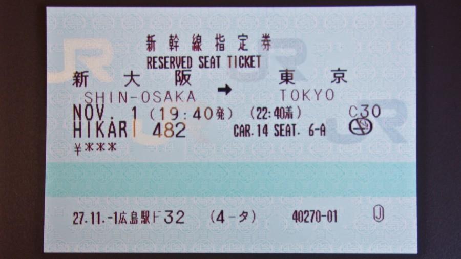 Zug Ticket/Reservierung